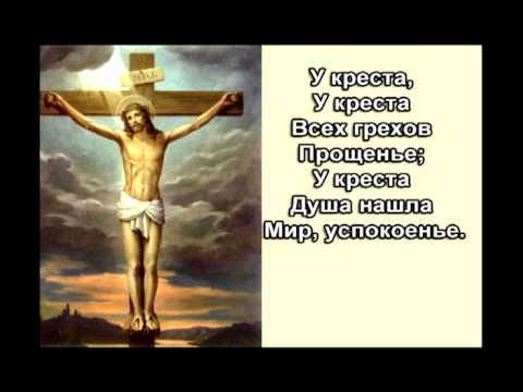 """""""У креста Спаситель мой"""""""