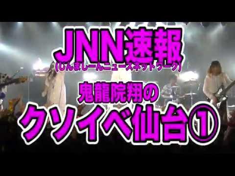 JNNクソイベ速報 仙台①