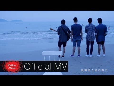 Supper Moment - 孤獨先生 Official MV