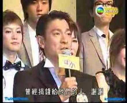 andy lau N ah sa at 新城國語力頒獎禮2007- 心肝宝贝