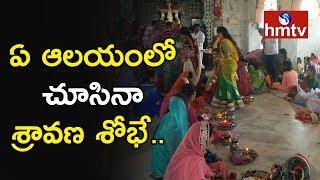 Varalakshmi Vratham Festival Celebrations In Telugu States..