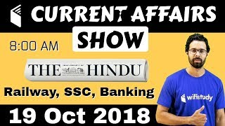 8:00 AM - Daily Current Affairs 19 Oct 2018 | UPSC, SSC, RBI, SBI, IBPS, Railway, KVS, Police
