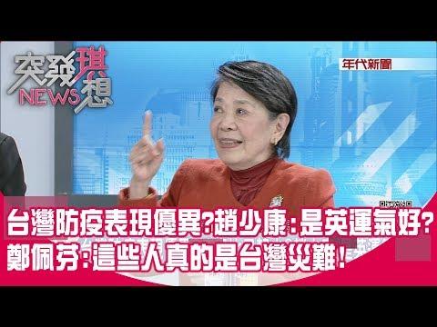 精華片段》台灣防疫表現優異?趙少康:是英運氣好? 鄭佩芬:這些人真的是台灣災難!【突發琪想】20200211