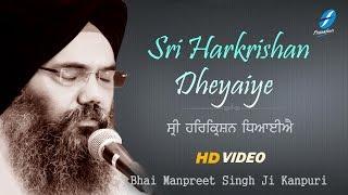 Sri Harkrishan Dheyaiye – Bhai Manpreet Singh Ji Kanpuri