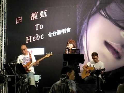 田馥甄 -  to Hebe(微風廣場LIVE)