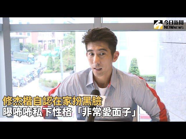 專訪/修杰楷18歲被挖掘 親曝《名揚四海》背後選角內幕