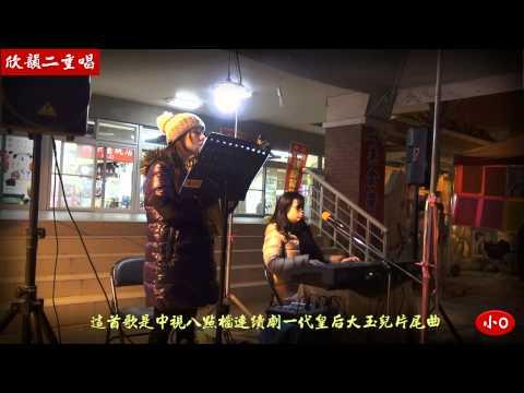 2014年1月26日欣韻二重唱~張玉霞~相思比夢長(中正美食廣場)