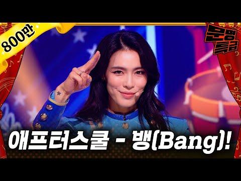 [무대영상] 애프터스쿨(After School) - '뱅(Bang)!' Full ver. / 문명특급 MMTG