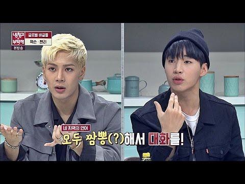 잭슨&헨리, 중국어+영어+한국어 짬뽕(?) 대화! 이건 어느 나라말? 냉장고를 부탁해 103회