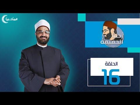 الحلقة 16 من برنامج