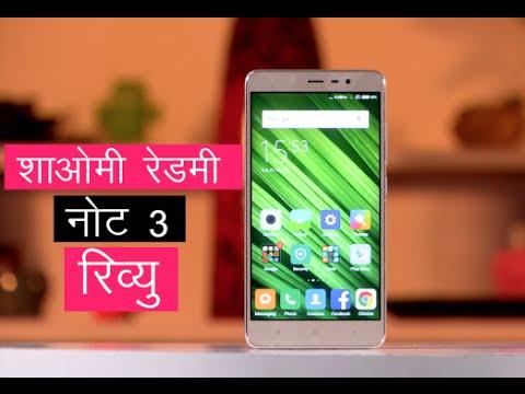 [Hindi - हिन्दी] Xiaomi Redmi Note 3 Review - Hindi