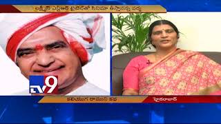 RGV Vs Lakshmi Parvathi On NTR Biopic- Exclusive..