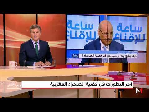 حمدي ولد الرشيد يتحدث عن آخر التطورات في قضية الصحراء
