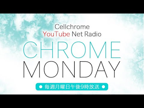 Radio「CHROME MONDAY」 #17 2021.02.01