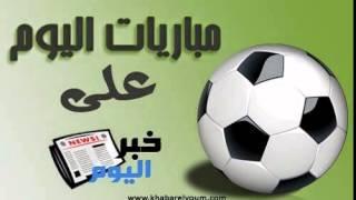 مباريات اليوم الاحد 3/5/2015 بث مباشر