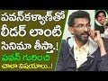Sekhar Kammula About Pawan Kalyan..