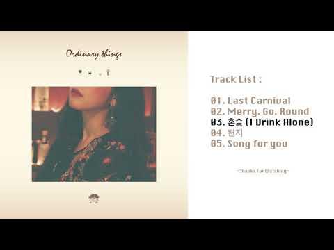 [FULL Album] JUNIEL - Ordinary Things - Mini Album