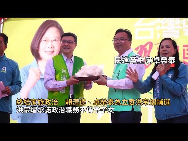 影/終結家族政治 賴清德、卓榮泰為立委洪宗熠輔選