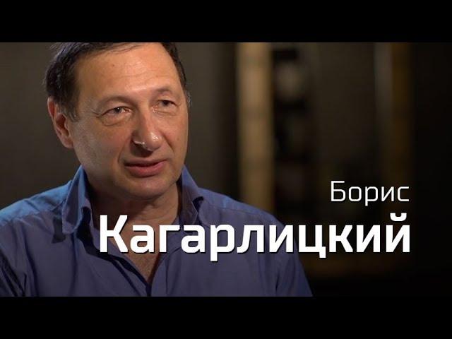 По-живому. Константин Семин и Борис Кагарлицкий