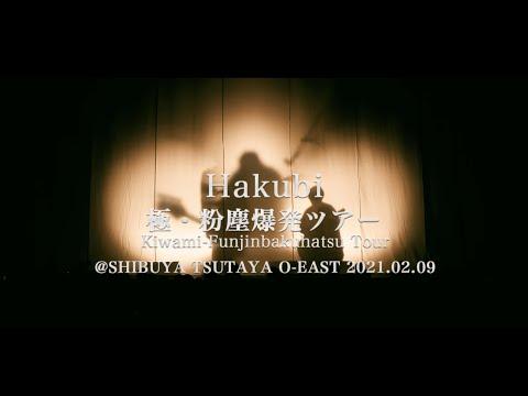 Hakubi「極・粉塵爆発ツアー」@TSUTAYA O-EAST ライブ映像ダイジェスト