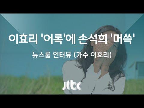 [인터뷰] 손석희