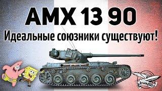 AMX 13 90 - Идеальные союзники существуют! - Я не знал