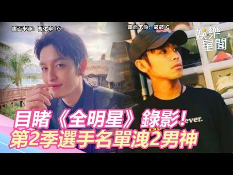 目睹《全明星》錄影!第2季選手名單洩「2大咖男神」 三立新聞網 SETN.com