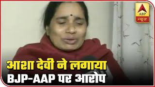 Nirbhaya's Mother Accuses BJP, AAP Of Playing Politics | ABP News