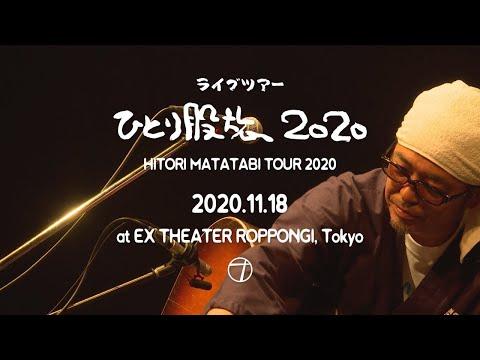 奥田民生 - 夕陽ヶ丘のサンセット(Yu-uhigaoka No Sunset) I Live at EX THEATER 2020.11.18
