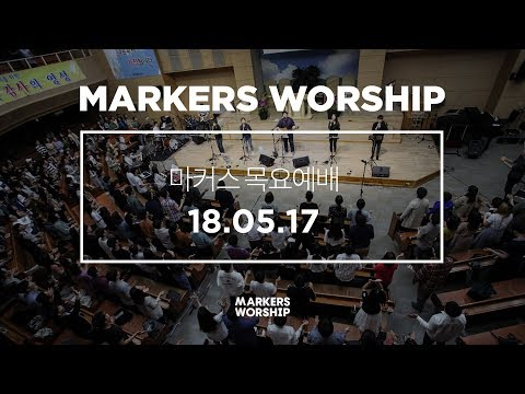 MARKERS 마커스 목요예배 [18.05.17] 예배실황 (Official)