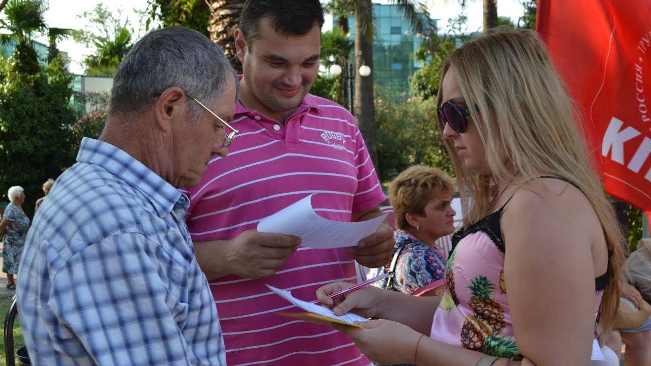Антикоррупционный пикет в Сочи собрал два десятка человек