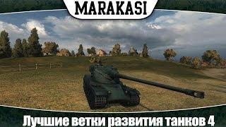 Интересные ветки развития танков в World of Tanks #4