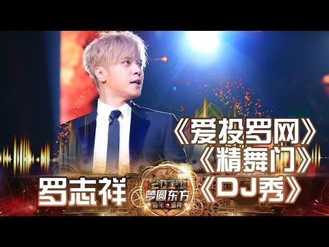 东方卫视2017跨年盛典:罗志祥《DJ秀+爱投罗网+精舞门》【东方卫视官方高清】