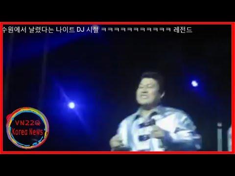 강호동 수원 나이트 DJ시절 + 부인 이효진, 아들 강시후 사진