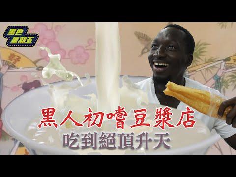 驚!黑龍初嚐傳統豆漿店   濃·醇·香爆發絕頂升天 【黑色星期五】#11‖African Tries Traditional Taiwanese Soy Milk