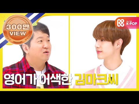 (Weekly Idol EP.294) GOT7 MARK Says 'I Don't Speak English Very Well'