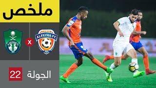 ملخص مباراة الفيحاء والأهلي في الجولة 22 من الدوري السعودي للمحترفين ...