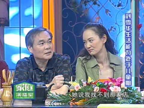 家庭庭演播室完整版:刘雪华和老公邓育昆