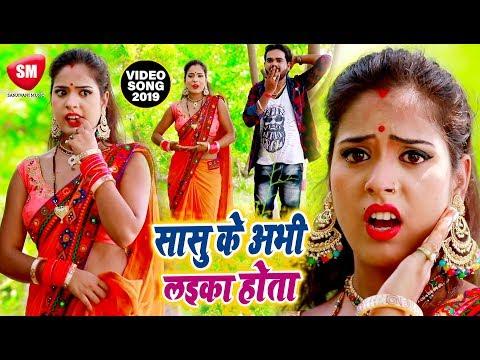 सासु के अभी लइका होता | Antra Singh Priyanka (2019) का सबसे हिट गाना | Harendra Kashyap