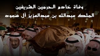 وفاة خادم الحرمين الشريفين الملك عبدالله بن عبد العزيز آل سعود