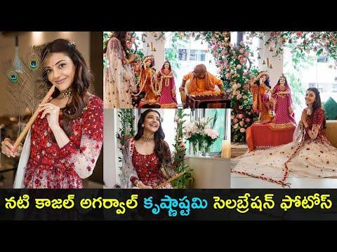 Actress Kajal Aggarwal shares Krishnashtami celebration photos