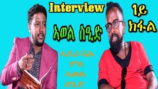 Eritrean Interview with great Artist Awel Sied Part 1- RBL TV