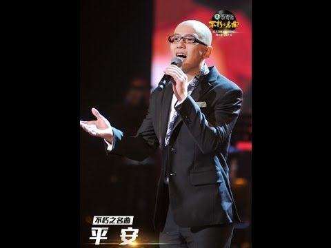 平安轻松柔情演绎《我和我的祖国》 高清《不朽之名曲》Immortal Songs李谷一专场