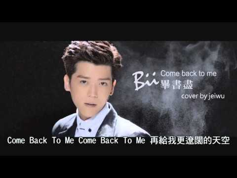 Come Back To Me 原唱:Bii (畢書盡) cover by jeiwu