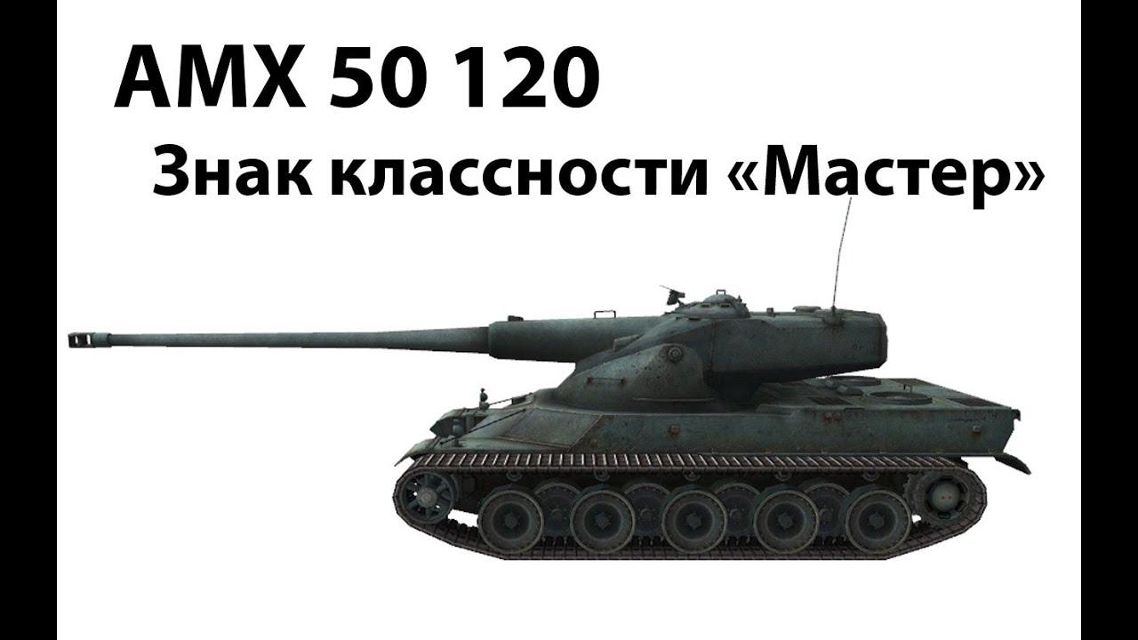 AMX 50 120 - Мастер