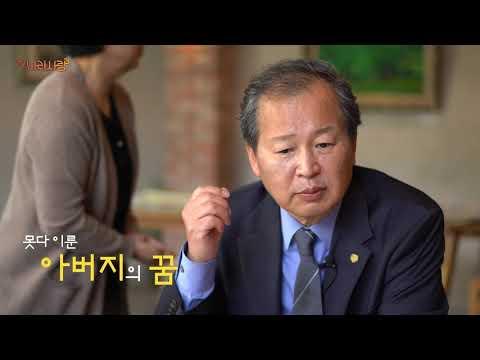 【영상으로 만나는 나라사랑신문】 사람 人 사람 ; 광복군 화가 故최덕휴 화백