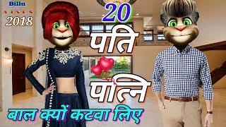 पति - पत्नि true story Unlimited Comedy 2018 PART - 20 talking tom funny video