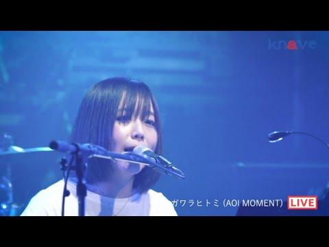 【LIVE映像】スガワラヒトミ / いつか暗闇に出会ったら - 2020/09/01 at.南堀江knave