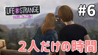 【Life is Strange:Before the Storm】2人きりの時間にはじまった特殊なゲーム #6