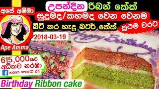 ✔ උපන්දින රිබන් කේක් පියවරෙන් පියවරට Birthday cake step by step Apé Amma